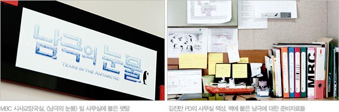 김진만PD, MBC 시사교양국, 남극의 눈물