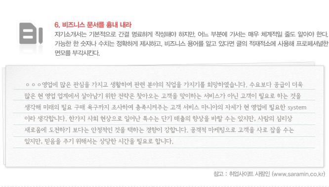 국민대학교 uniK, 국민대 웹진, 자기소개서 작성 요령, 취업 준비