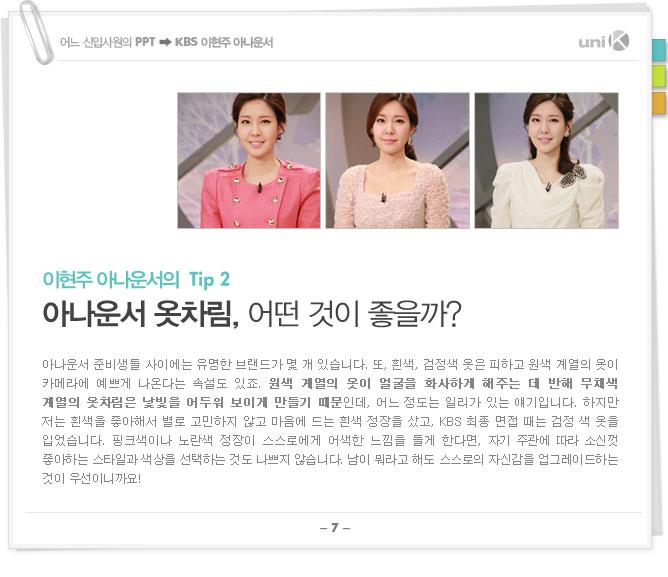 아나운서 정장, KBS 이현주 아나운서, 아나운서 카메라테스트