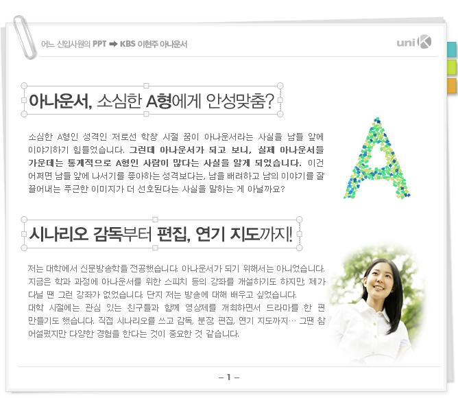 한국외대 신문방송학과 이현주