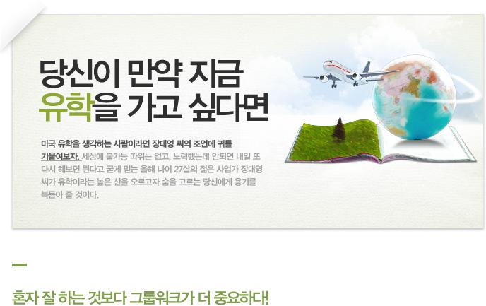 미국 유학, 장대영, 국민대학교 웹진 uniK