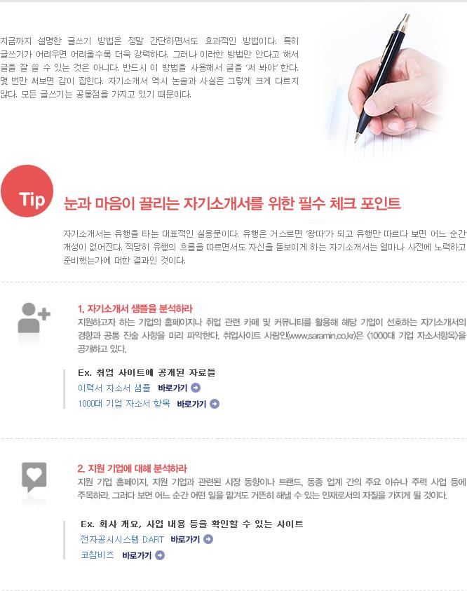 국민대학교 웹진 uniK, 자기소개서, 글 쓰기, 취업, 언론사 입사