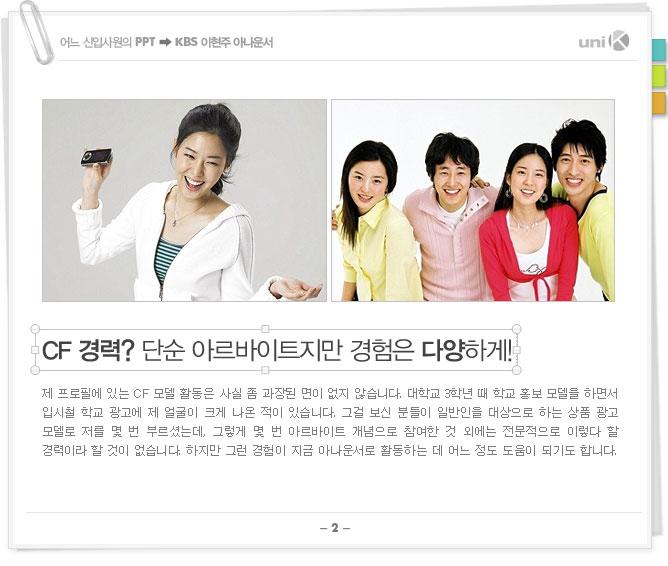 KBS 이현주 아나운서, 한국외대 재학시절