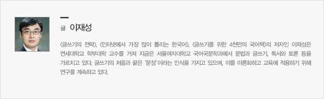 글쓰기의 전략, 국민대웹진 uniK, 국민대학교 유니크, 이재성 교수