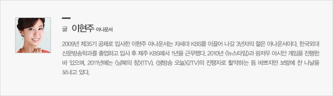 KBS 이현주 아나운서 약력