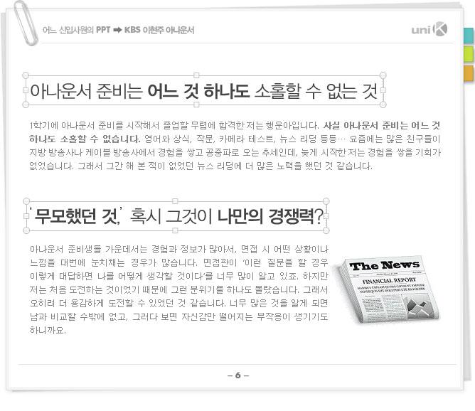 아나운서 준비, 아나운서 시험, KBS 이현주 아나운서, 아나운서 공채