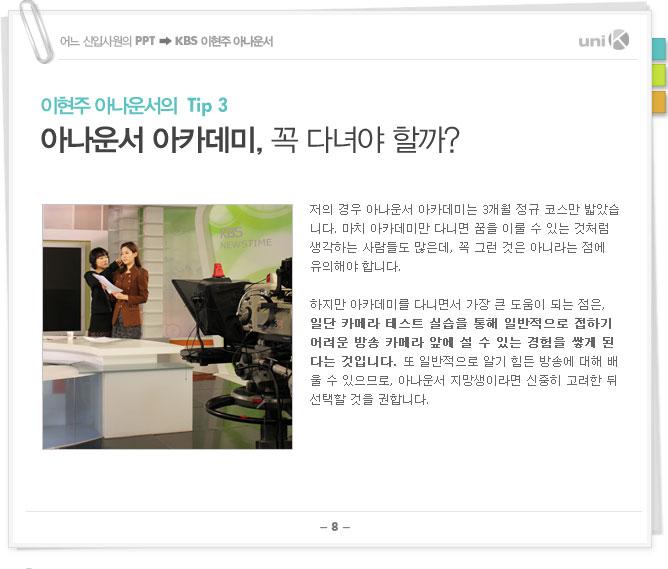 아나운서아카데미, KBS 이현주아나운서, 아나운서 카메라테스트
